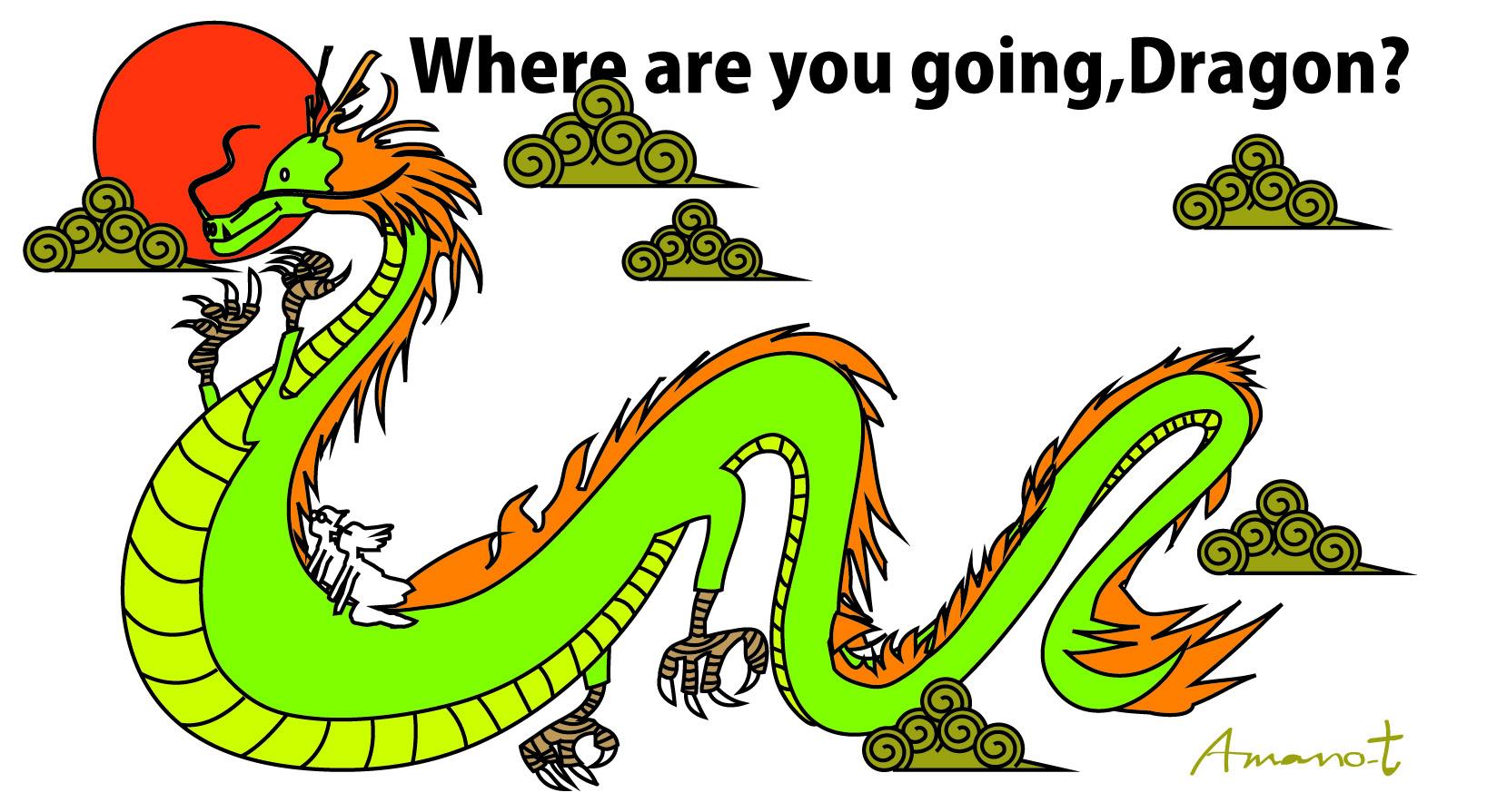 ドラゴンは何処へゆく